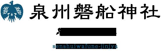 泉州磐船神社(航空神社)